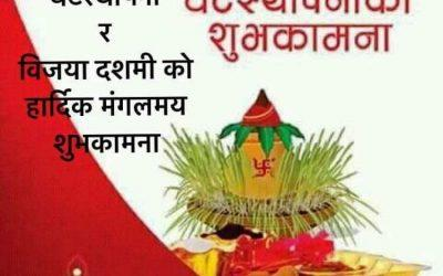 Happy Dashain to all families!