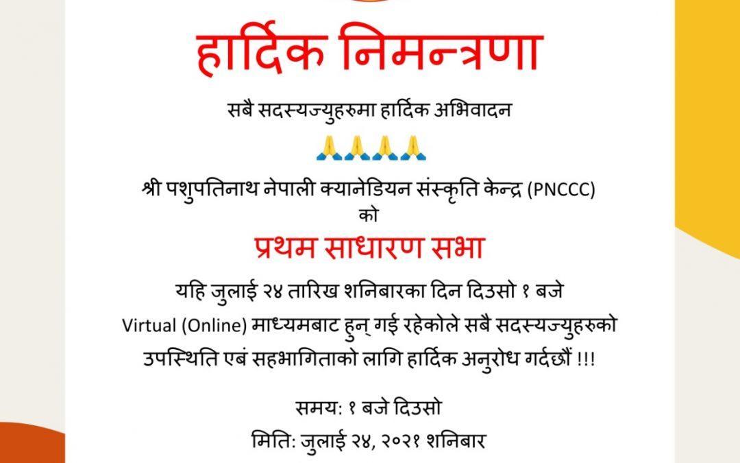 First AGM Invitation